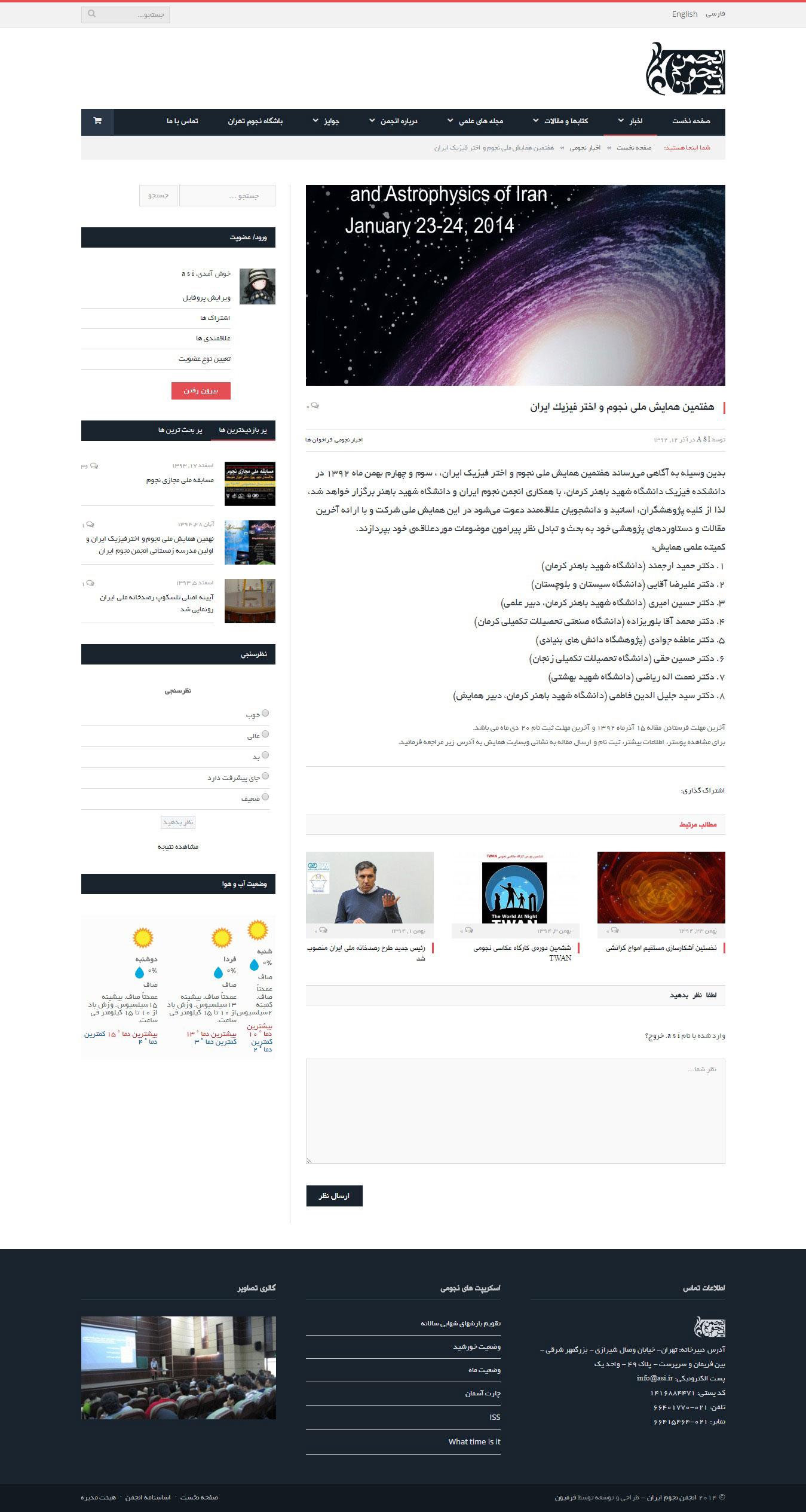 asi.ir_blog