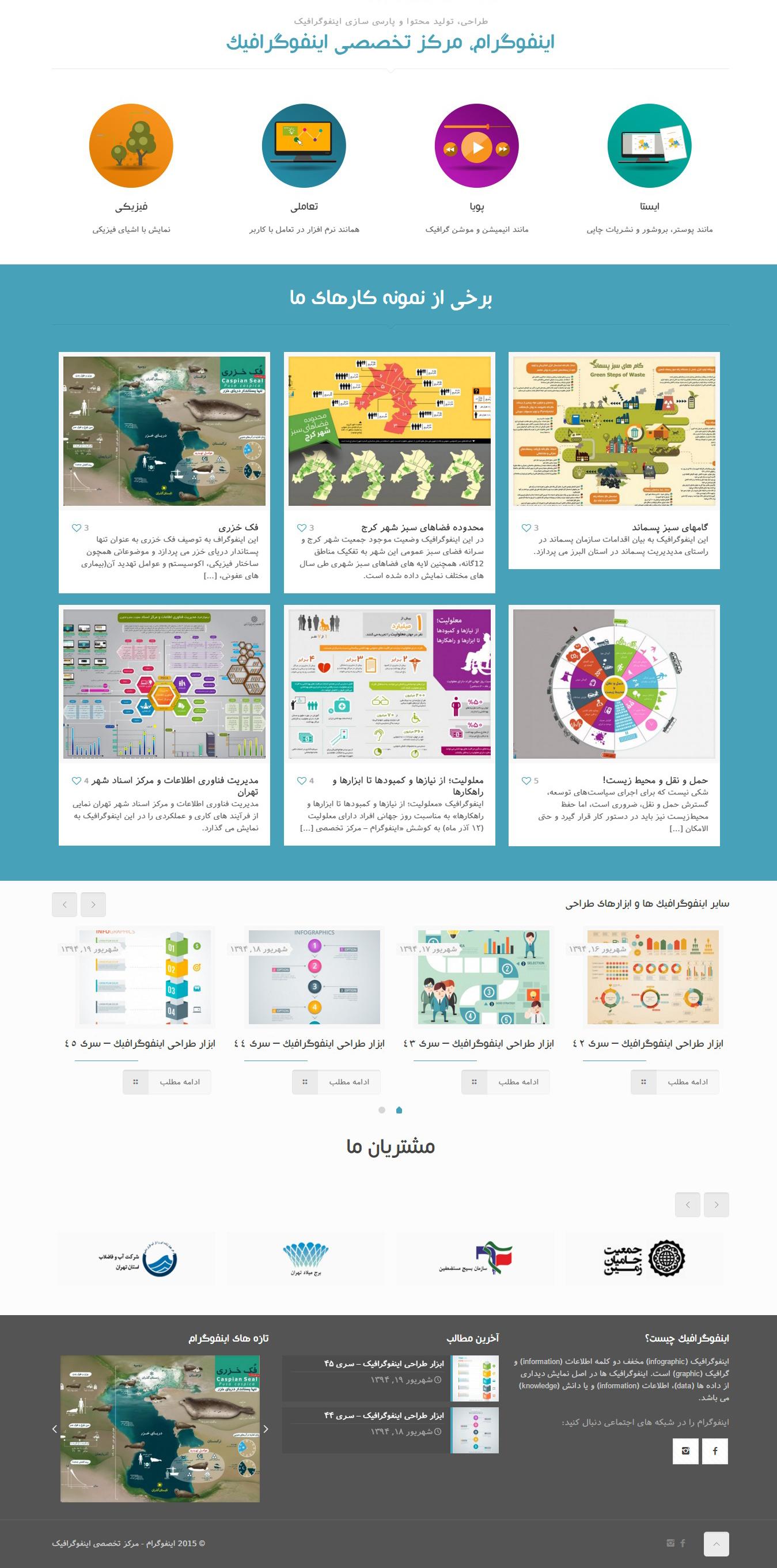 infogram.ir_homepage