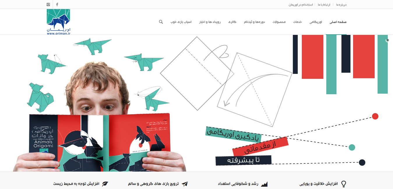 oriman.ir_homepage