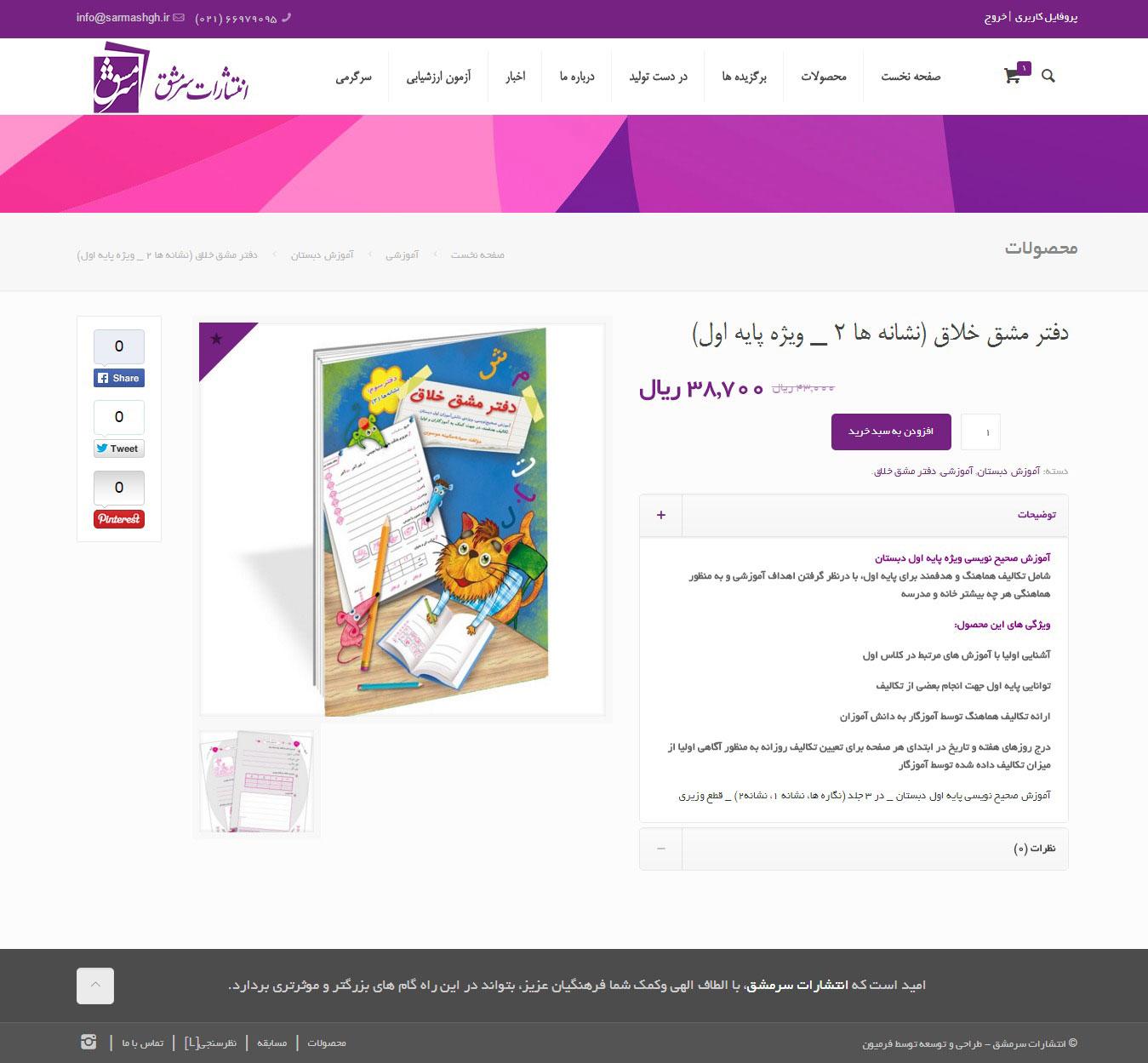 sarmashgh.ir_productpage