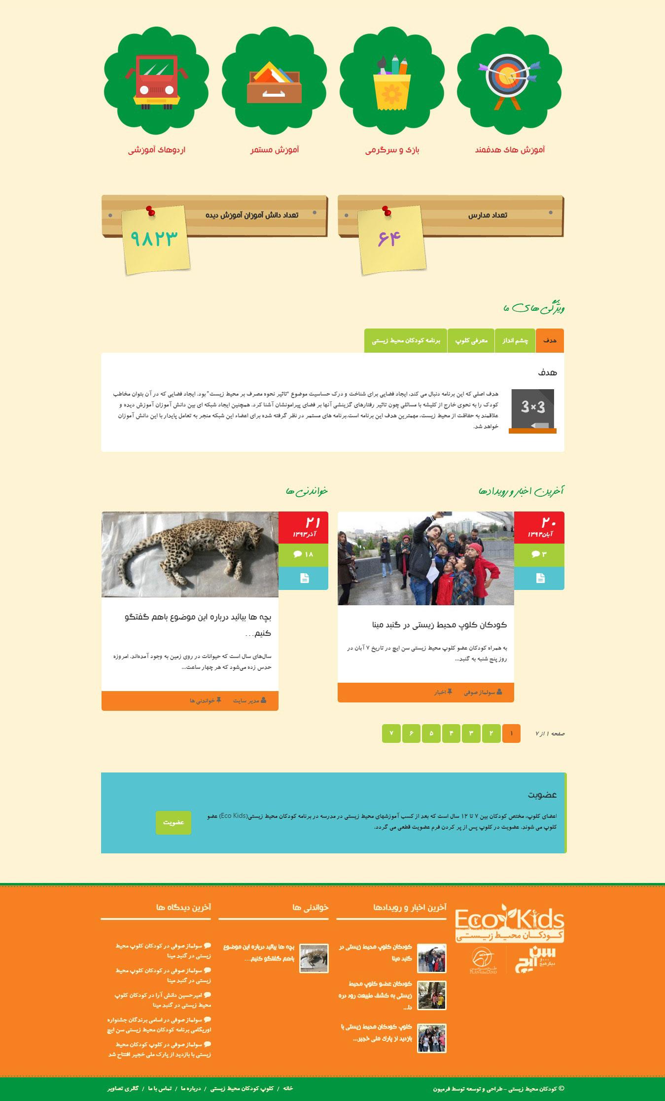 sunich-ecokids.com_homepage