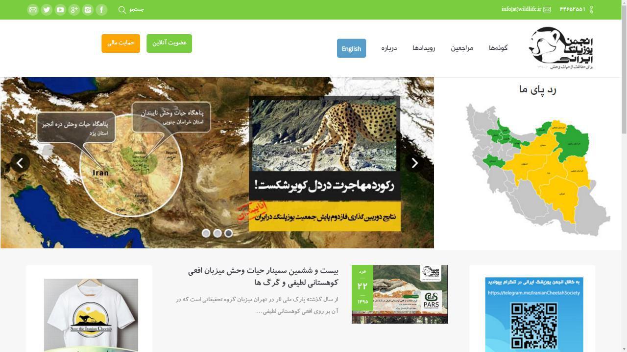 وب سایت انجمن یوزپلنگ ایرانی